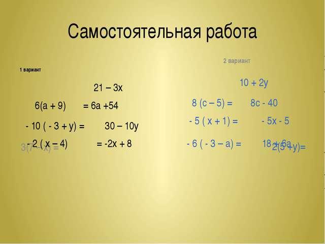 Самостоятельная работа 1 вариант 3(7 – х) = 2 вариант 2(5 +у)= 6(а + 9) 8 (с...