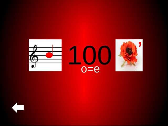 100 о=е ,