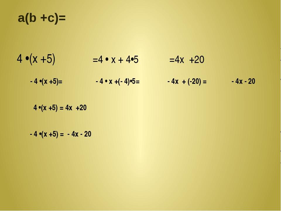 4 •(x +5) =4 • x + 4•5 =4x +20 - 4 •(x +5)= - 4 • x +(- 4)•5= - 4x + (-20) =...