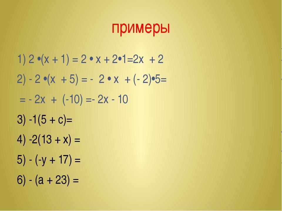 примеры 1) 2 •(x + 1) = 2 • x + 2•1=2x + 2 2) - 2 •(x + 5) = - 2 • x + (- 2)•...