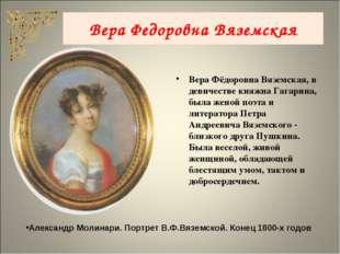 Вера Федоровна Вяземская Вера Фёдоровна Вяземская, в девичестве княжна Гагари