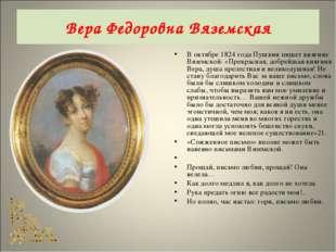 Вера Федоровна Вяземская В октябре 1824 года Пушкин пишет княгине Вяземской: