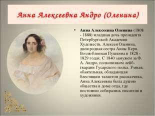 Анна Алексеевна Андро (Оленина) Анна Алексеевна Оленина (1808 - 1888) младшая