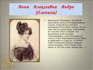 Анна Алексеевна Андро (Оленина) Знакомство Пушкина с Олениной произошло после