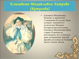 Елизавета Михайловна Хитрово (Кутузова) Елизавета Михайловна Хитрово, в девич