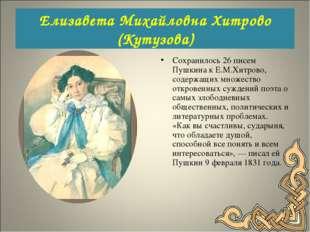 Елизавета Михайловна Хитрово (Кутузова) Сохранилось 26 писем Пушкина к Е.М.Хи