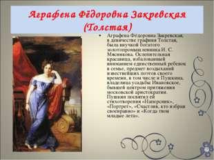 Аграфена Фёдоровна Закревская (Толстая) Аграфена Фёдоровна Закревская, в деви