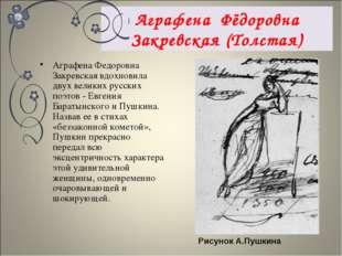 Аграфена Фёдоровна Закревская (Толстая) Аграфена Федоровна Закревская вдохнов
