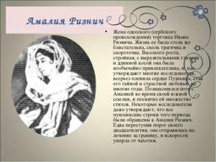 Амалия Ризнич Жена одесского (сербского происхождения) торговца Ивана Ризнича