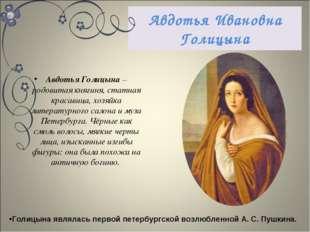 Авдотья Ивановна Голицына Авдотья Голицына – родовитая княгиня, статная краса