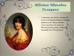 Авдотья Ивановна Голицына Голицыну прозвали «княгиней ночи за бодрствование в