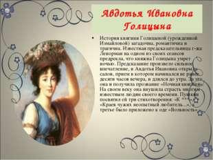 Авдотья Ивановна Голицына История княгини Голицыной (урожденной Измайловой) з