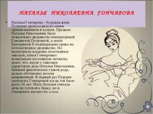 НАТАЛЬЯ НИКОЛАЕВНА ГОНЧАРОВА Наталья Гончарова - будущая жена Пушкина происх