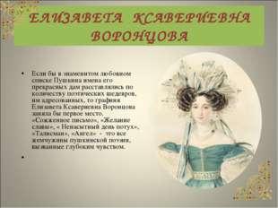 ЕЛИЗАВЕТА КСАВЕРИЕВНА ВОРОНЦОВА Если бы в знаменитом любовном списке Пушкина