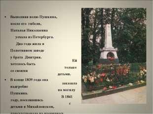 Выполняя волю Пушкина, после его гибели, Наталья Николаевна уехала из Петербу