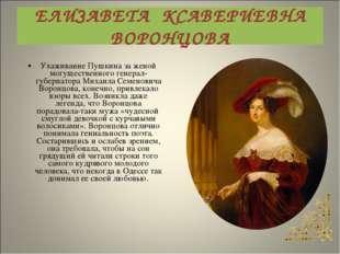 Ухаживание Пушкина за женой могущественного генерал-губернатора Михаила Семен