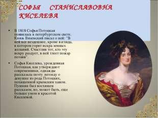 СОФЬЯ СТАНИСЛАВОВНА КИСЕЛЕВА В 1818 Софья Потоцкая появилась в петербургском