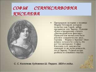 Прекрасную историю о полячке Марии Потоцкой, которую полюбил хан Гирей, забыв