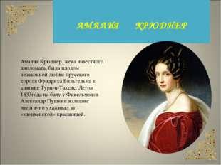 АМАЛИЯ КРЮДНЕР Амалия Крюднер, жена известного дипломата, была плодом незако