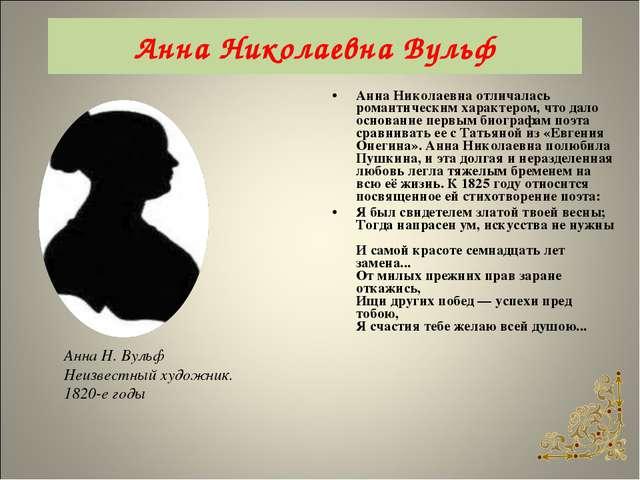 Анна Николаевна отличалась романтическим характером, что дало основание первы...