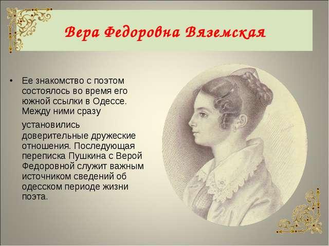 Вера Федоровна Вяземская Ее знакомство с поэтом состоялось во время его южной...