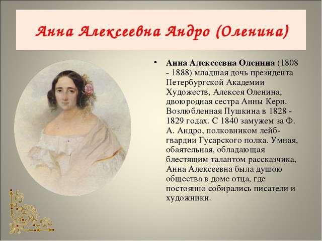 Анна Алексеевна Андро (Оленина) Анна Алексеевна Оленина (1808 - 1888) младшая...