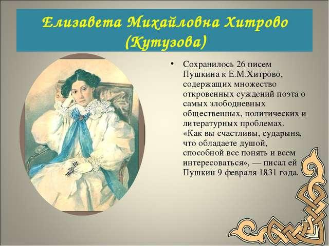 Елизавета Михайловна Хитрово (Кутузова) Сохранилось 26 писем Пушкина к Е.М.Хи...