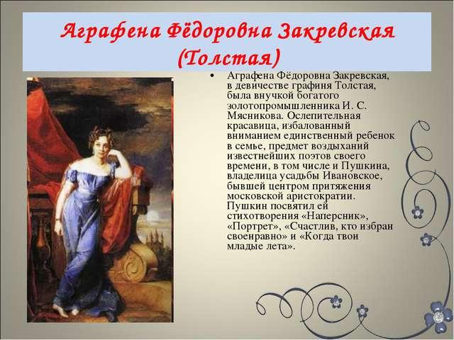 Аграфена Фёдоровна Закревская (Толстая) Аграфена Фёдоровна Закревская, в деви...