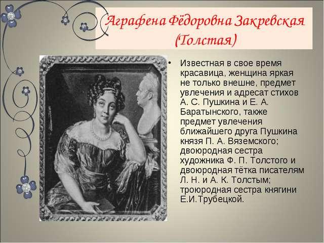 Аграфена Фёдоровна Закревская (Толстая) Известная в свое время красавица, жен...
