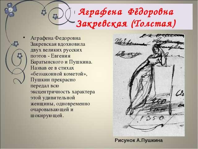 Аграфена Фёдоровна Закревская (Толстая) Аграфена Федоровна Закревская вдохнов...