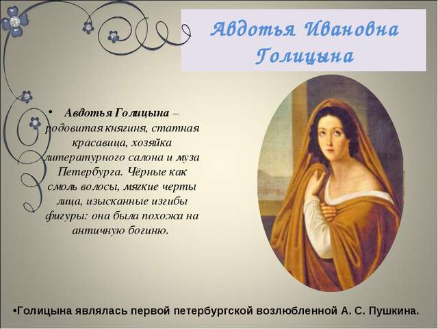 Авдотья Ивановна Голицына Авдотья Голицына – родовитая княгиня, статная краса...