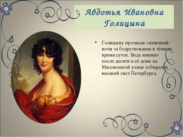 Авдотья Ивановна Голицына Голицыну прозвали «княгиней ночи за бодрствование в...