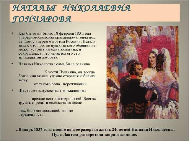 …Январь 1837 года словно надвое разорвал жизнь 24-летней Натальи Николаевны....