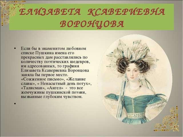 ЕЛИЗАВЕТА КСАВЕРИЕВНА ВОРОНЦОВА Если бы в знаменитом любовном списке Пушкина...