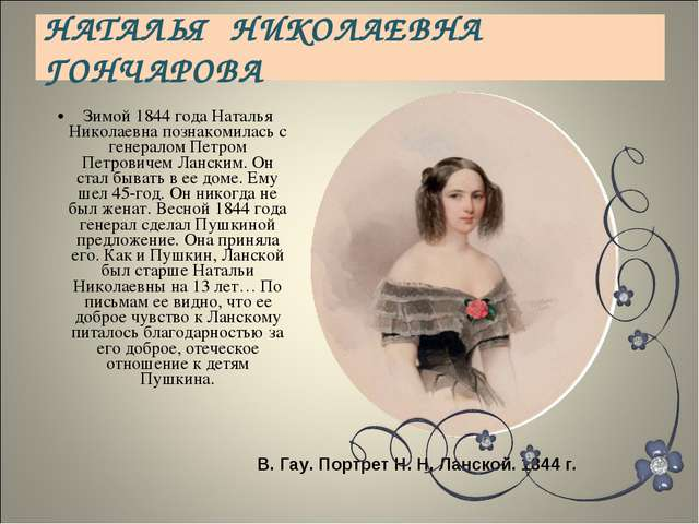 Зимой 1844 года Наталья Николаевна познакомилась с генералом Петром Петровиче...