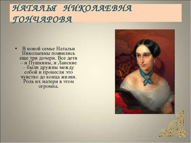 В новой семье Натальи Николаевны появились еще три дочери. Все дети – и Пушки...