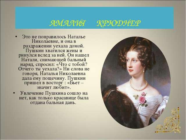 Это не понравилось Наталье Николаевне, и она в раздражении уехала домой. Пушк...
