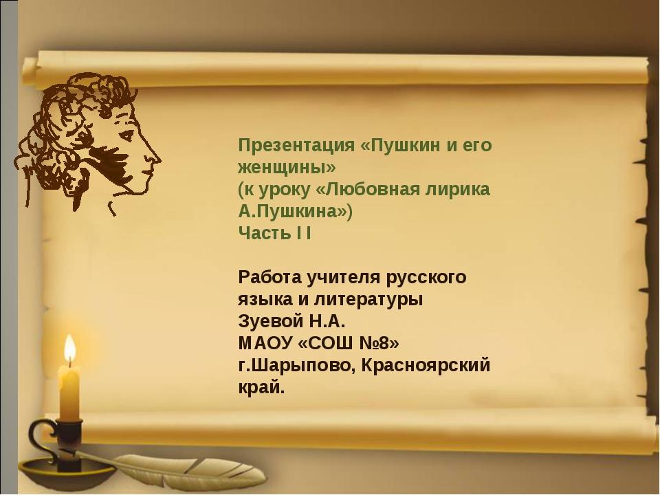 Презентация «Пушкин и его женщины» (к уроку «Любовная лирика А.Пушкина») Час...
