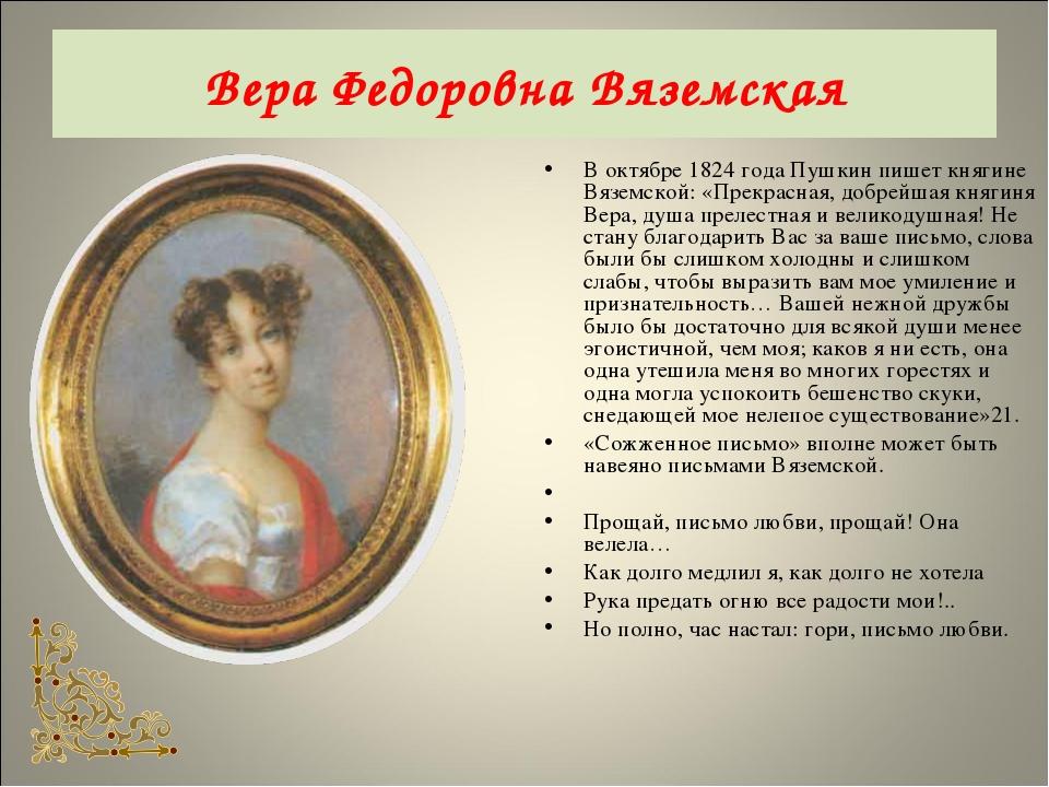 Вера Федоровна Вяземская В октябре 1824 года Пушкин пишет княгине Вяземской:...