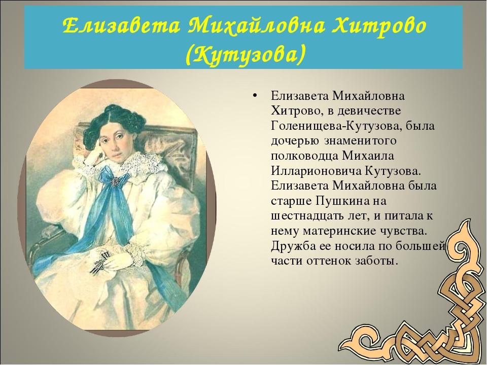 Елизавета Михайловна Хитрово (Кутузова) Елизавета Михайловна Хитрово, в девич...