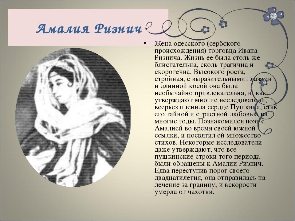 Амалия Ризнич Жена одесского (сербского происхождения) торговца Ивана Ризнича...