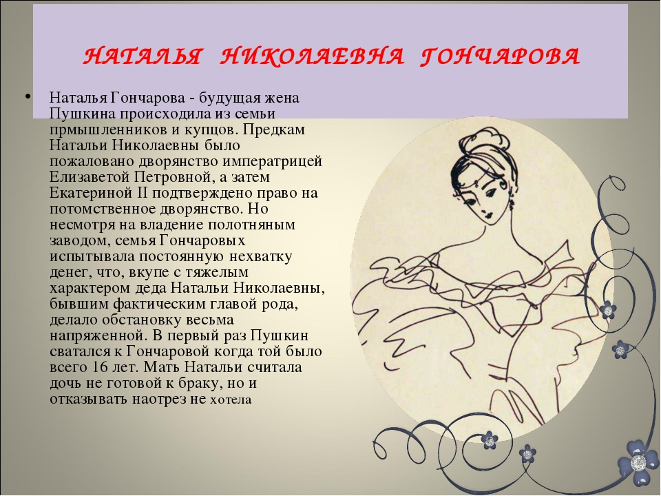 НАТАЛЬЯ НИКОЛАЕВНА ГОНЧАРОВА Наталья Гончарова - будущая жена Пушкина происх...
