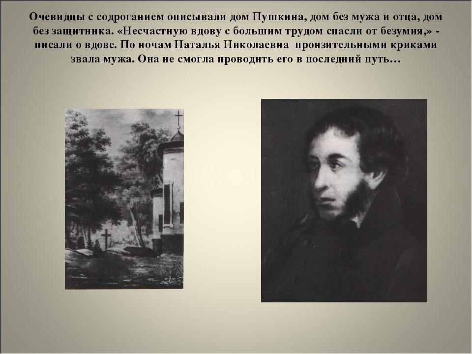 Очевидцы с содроганием описывали дом Пушкина, дом без мужа и отца, дом без за...