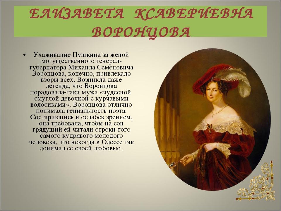 Ухаживание Пушкина за женой могущественного генерал-губернатора Михаила Семен...