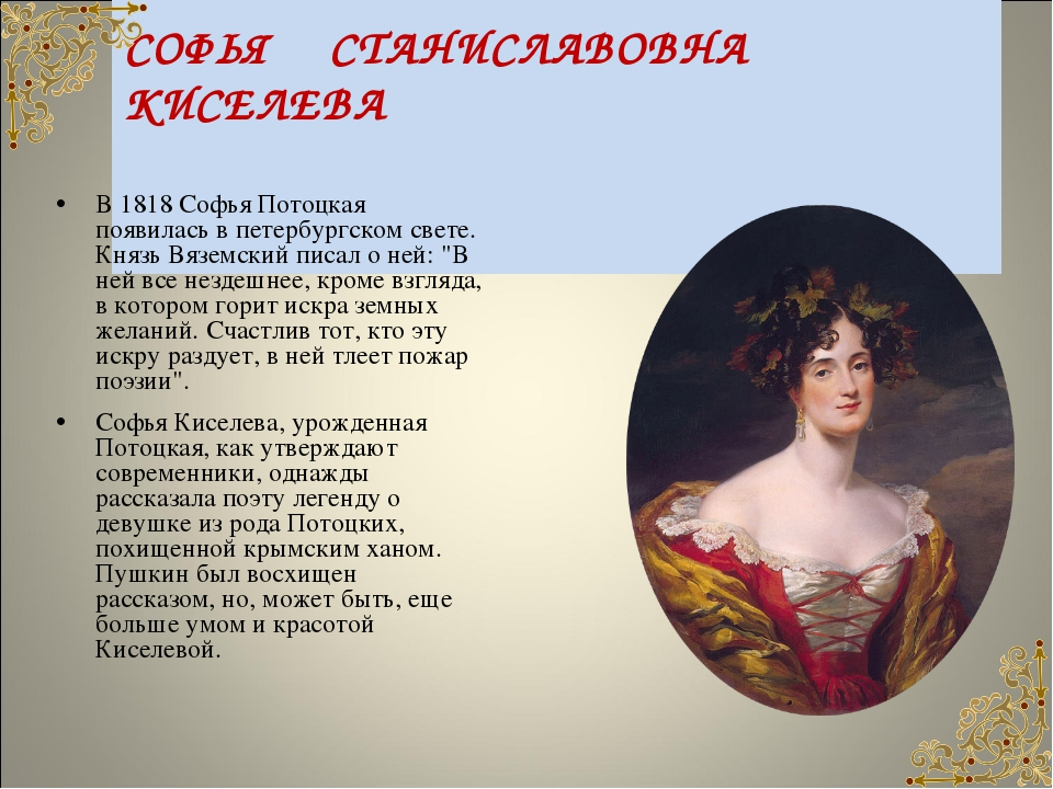 СОФЬЯ СТАНИСЛАВОВНА КИСЕЛЕВА В 1818 Софья Потоцкая появилась в петербургском...