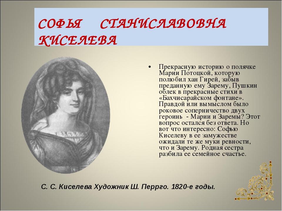 Прекрасную историю о полячке Марии Потоцкой, которую полюбил хан Гирей, забыв...