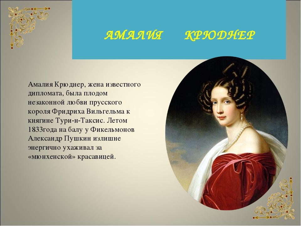 АМАЛИЯ КРЮДНЕР Амалия Крюднер, жена известного дипломата, была плодом незако...