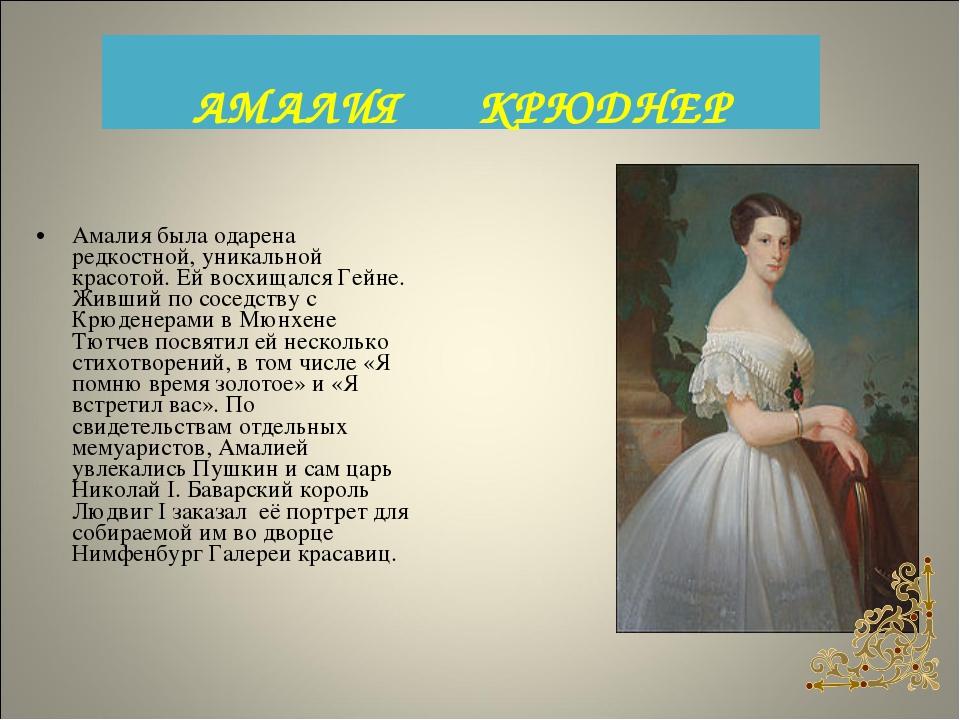 Амалия была одарена редкостной, уникальной красотой. Ей восхищался Гейне. Жив...