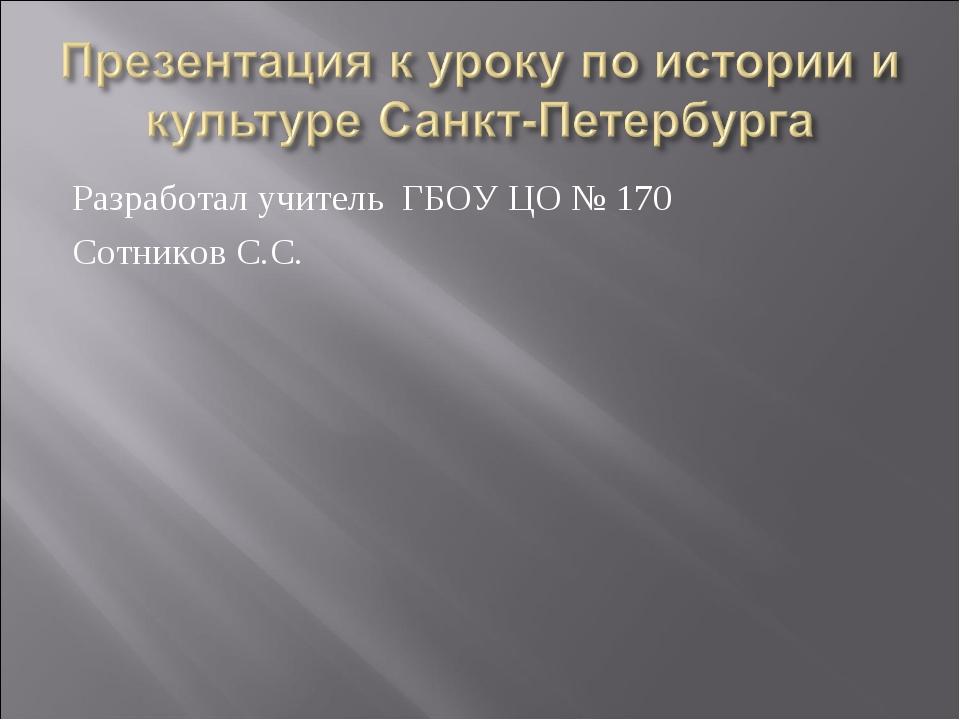 Разработал учитель ГБОУ ЦО № 170 Сотников С.С.