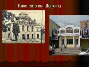 Кинотеатр им. Щепкина